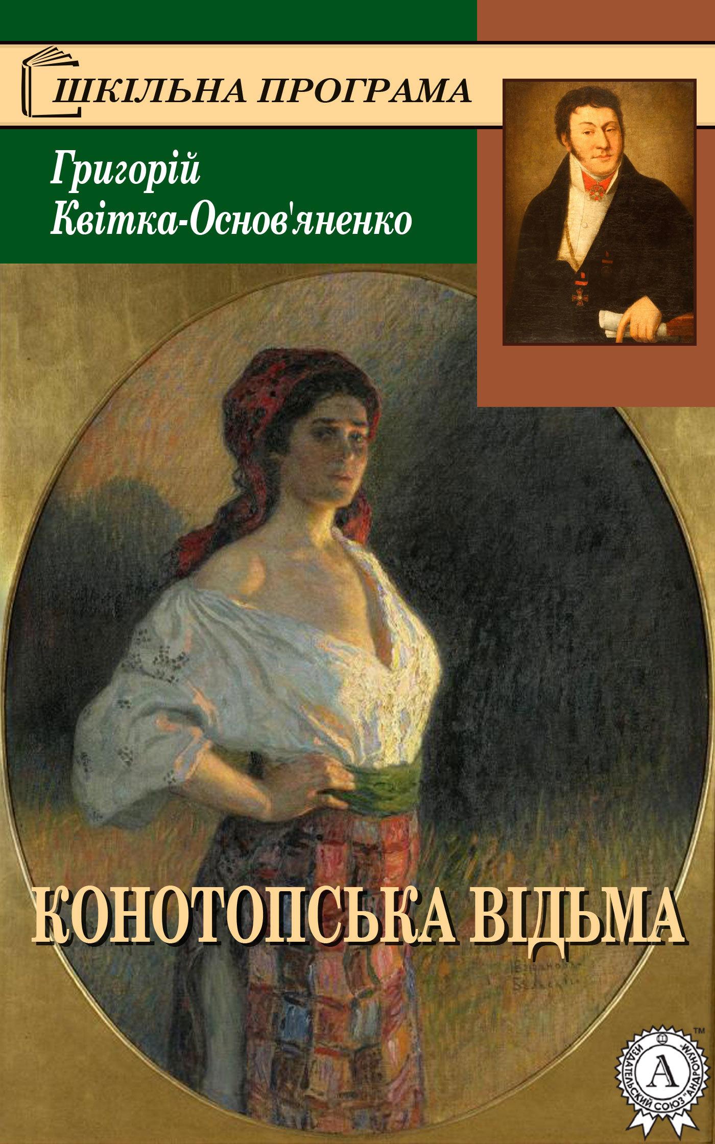 цена на Григорій Квітка-Основ'яненко Конотопська відьма