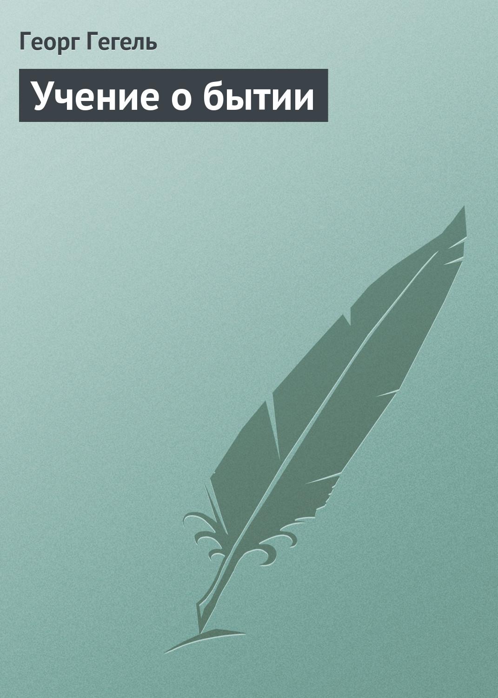 Фото - Георг Гегель Учение о бытии гегель г в ф наука логики