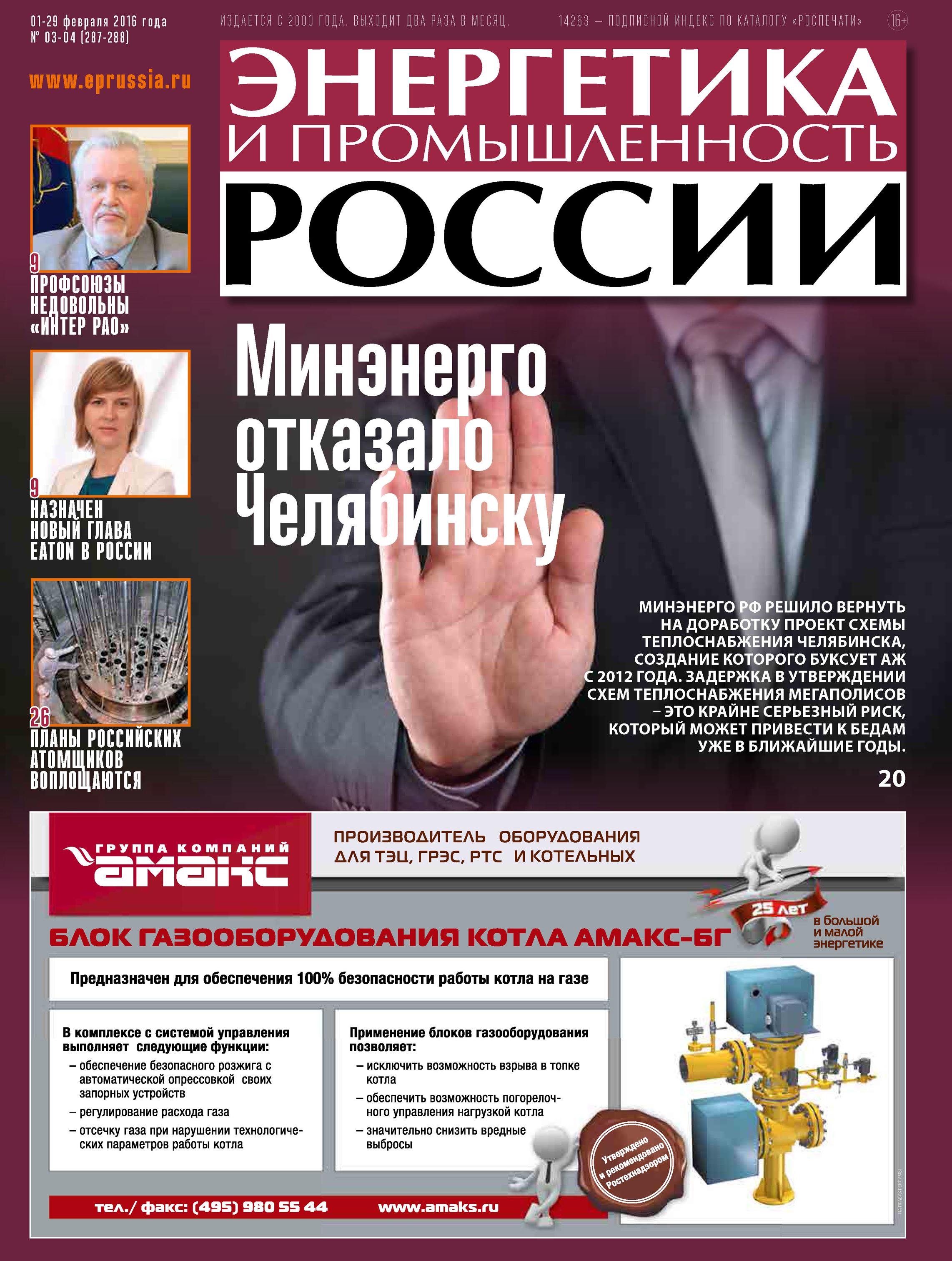 Отсутствует Энергетика и промышленность России №3-4 2016