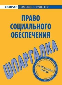 Михаил Белоусов Право социального обеспечения. Шпаргалка