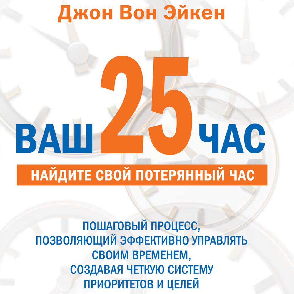 Джон Вон Эйкен Ваш 25-й час для руководителей