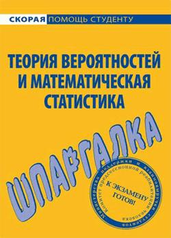 Валентина Анатольевна Волощук Теория вероятностей и математическая статистика. Шпаргалка шахмейстер а доказательства неравенств математическая индукция теория сравнений введение в криптографию
