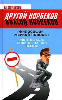 М. Норбеков Философия «черной полосы». Ищите вход, если не нашли выход