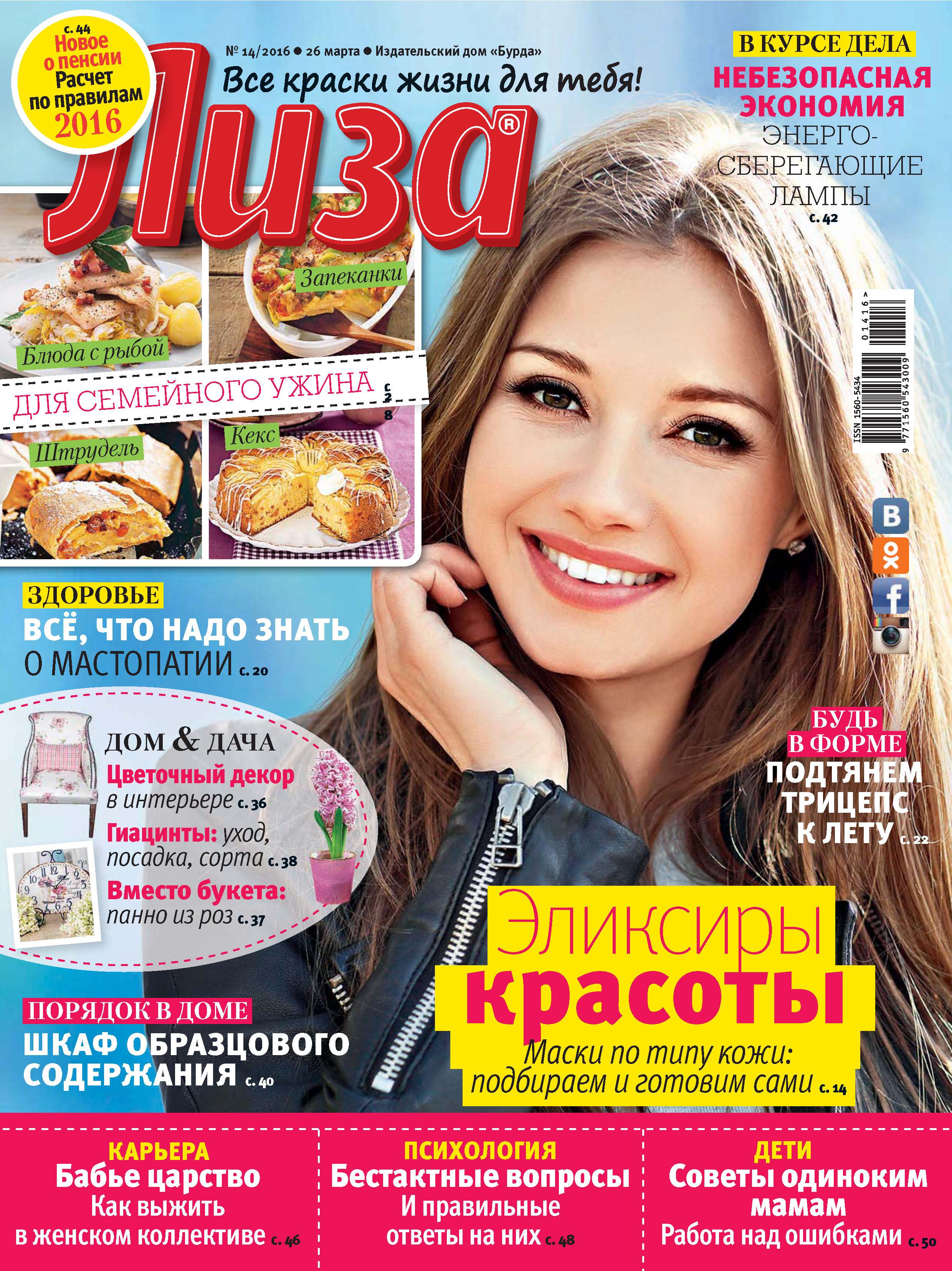 ИД «Бурда» Журнал «Лиза» №14/2016 стоимость