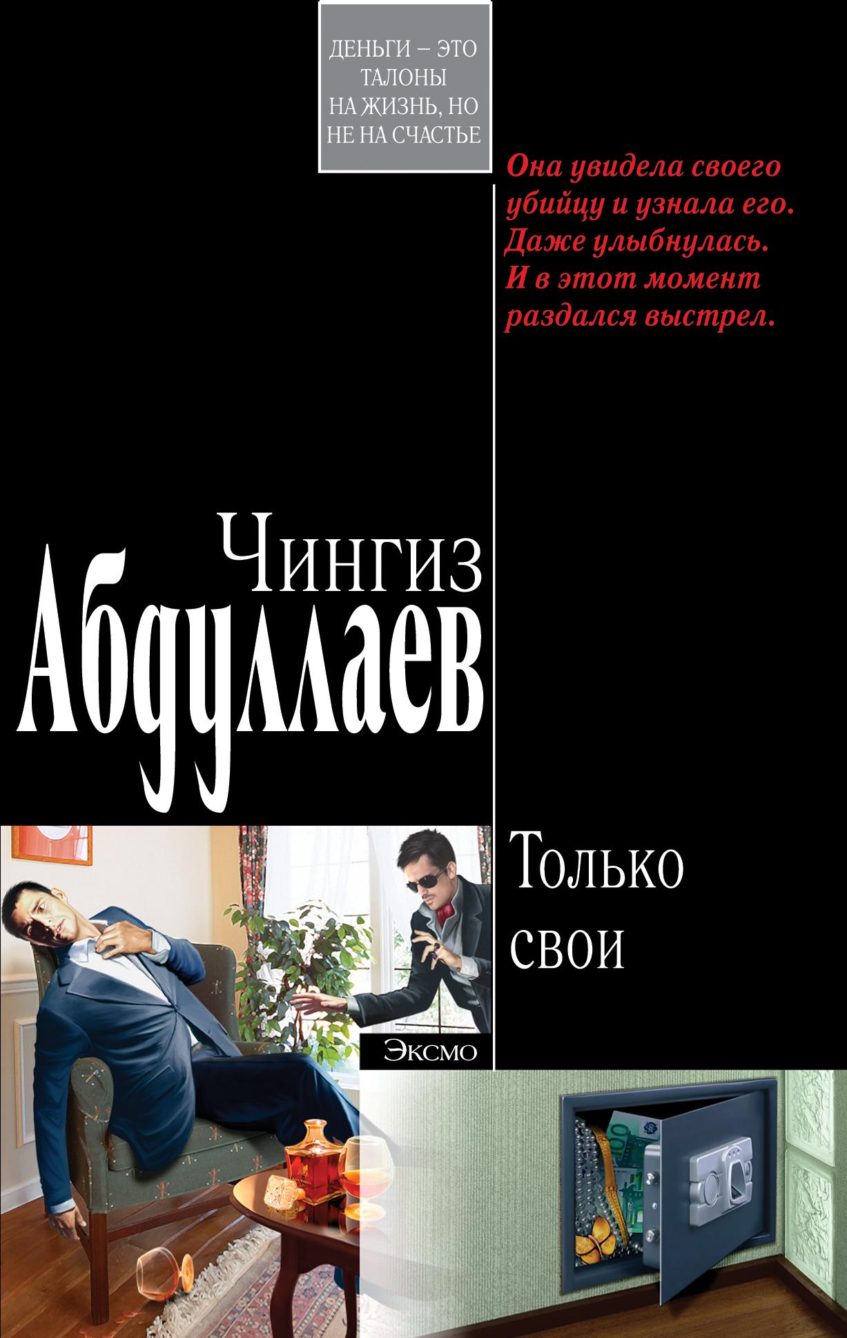 Чингиз Абдуллаев Только свои абдуллаев чингиз акифович тоннель призраков