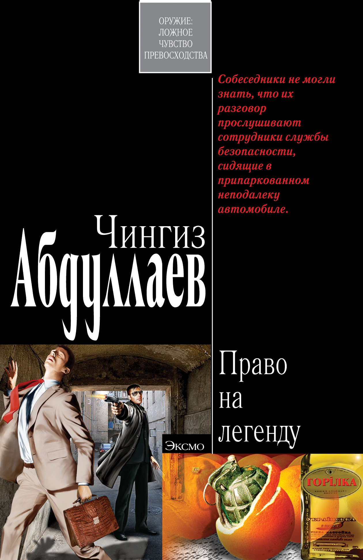 Чингиз Абдуллаев Право на легенду абдуллаев чингиз акифович связной из багдада