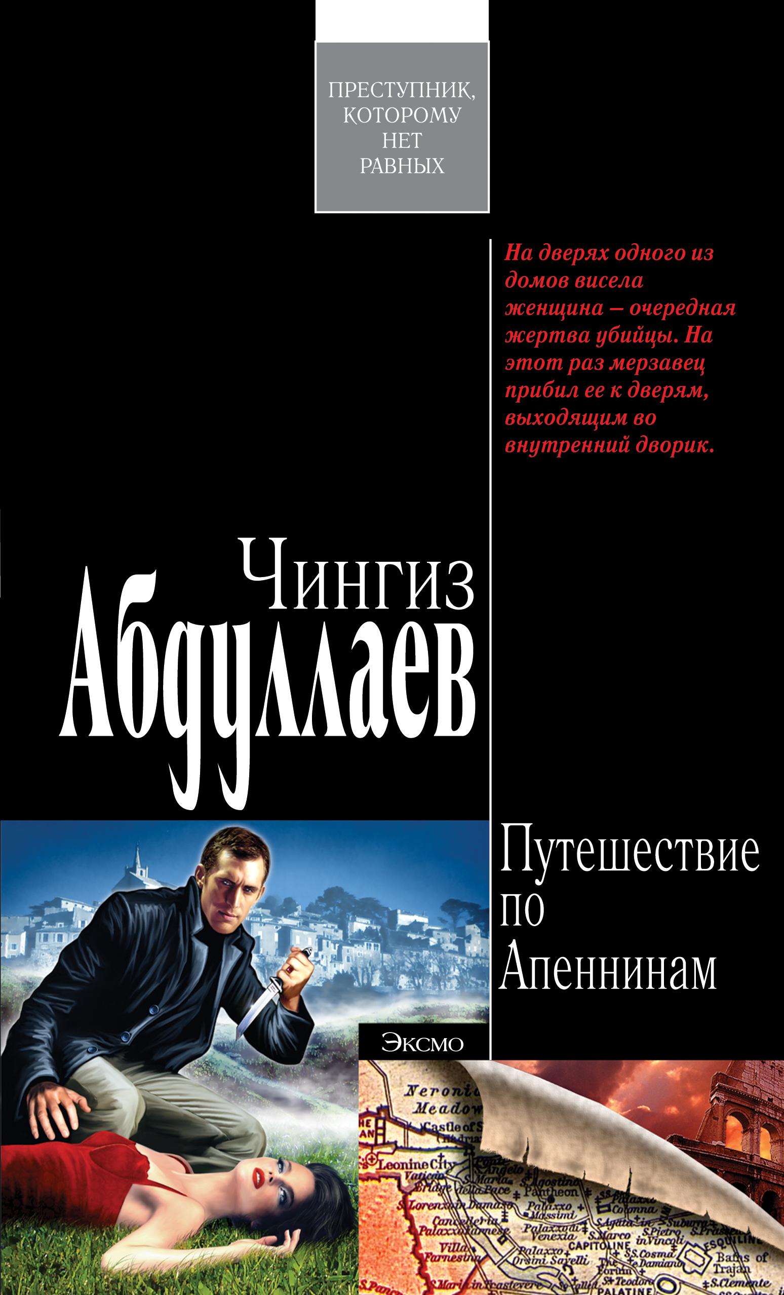 Чингиз Абдуллаев Ангел боли: Путешествие по Апеннинам