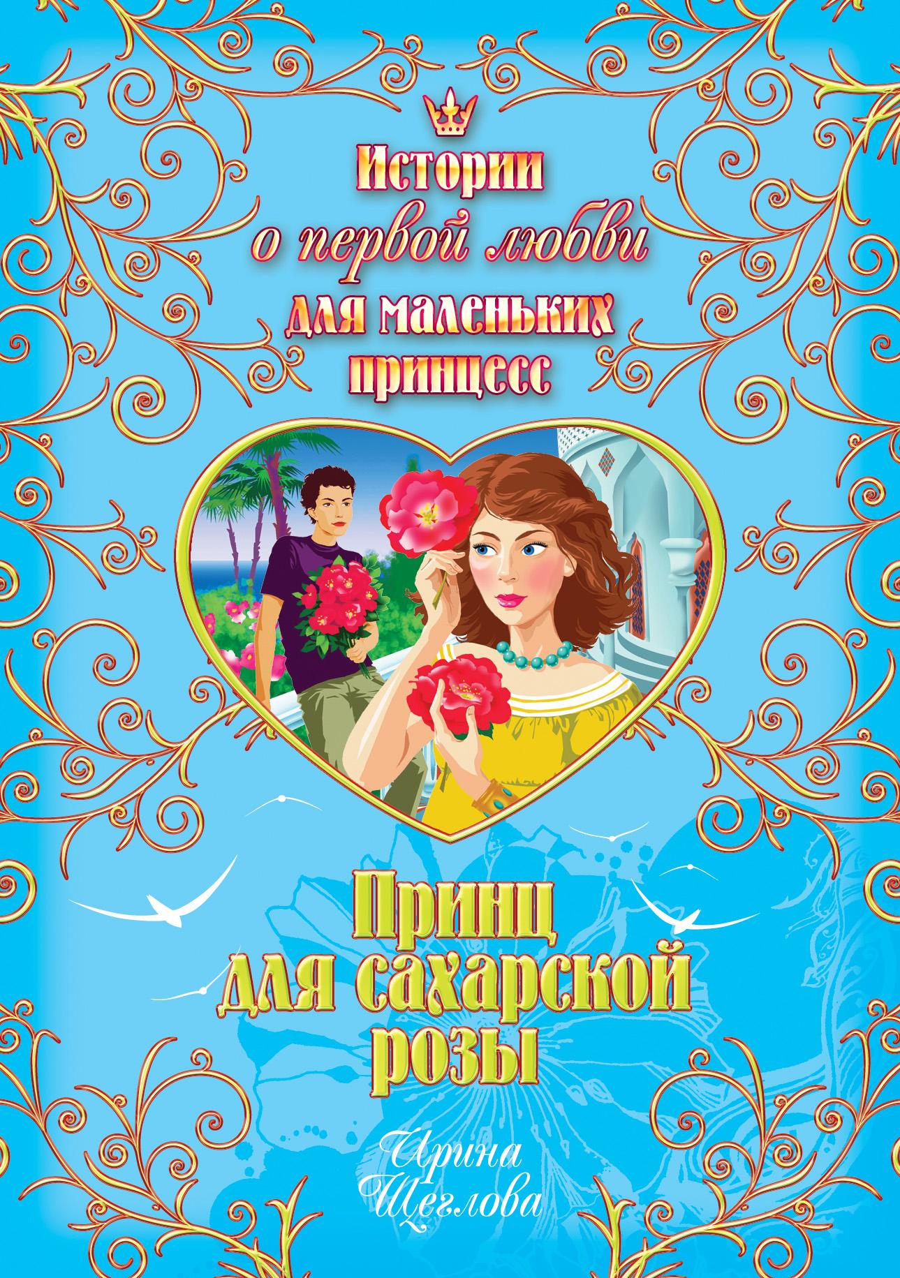 Ирина Щеглова Принц для сахарской розы ирина щеглова чужаки на острове фей