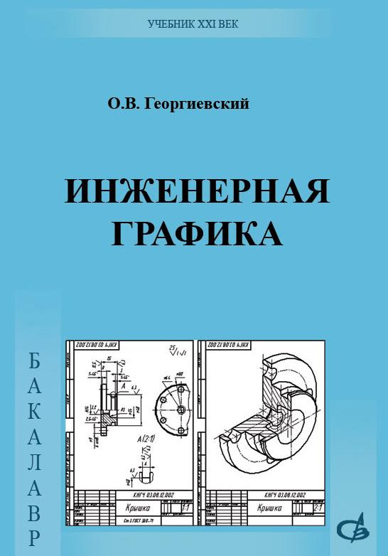 цена на О. В. Георгиевский Инженерная графика. Учебник для вузов