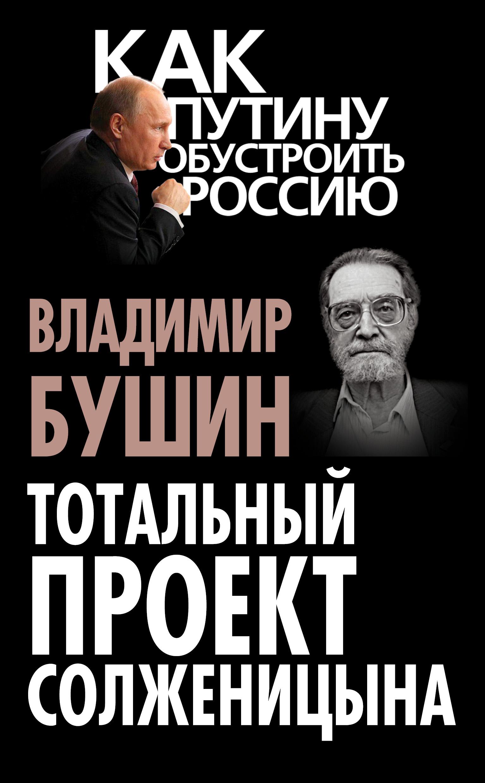 Владимир Бушин Тотальный проект Солженицына