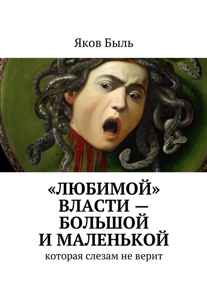 Яков Быль «Любимой» власти– большой ималенькой яков быль женщинам и