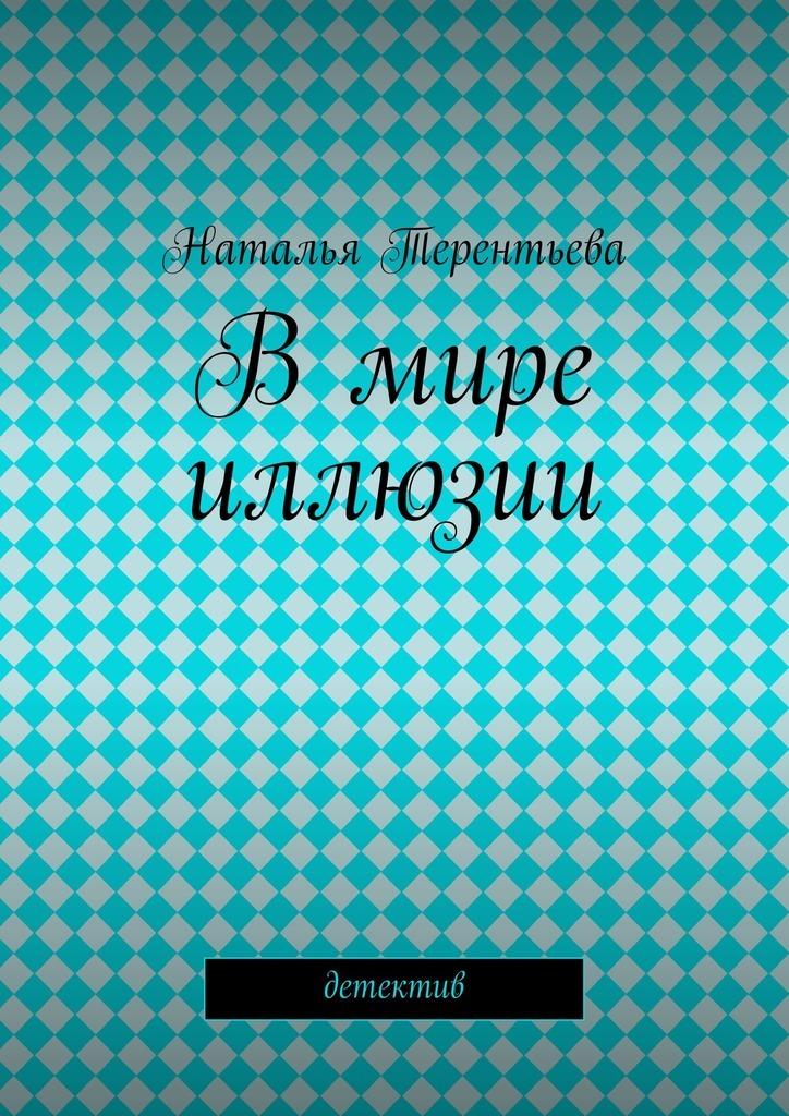 Наталья Терентьева Вмире иллюзии наталья терентьева ничто не повторится