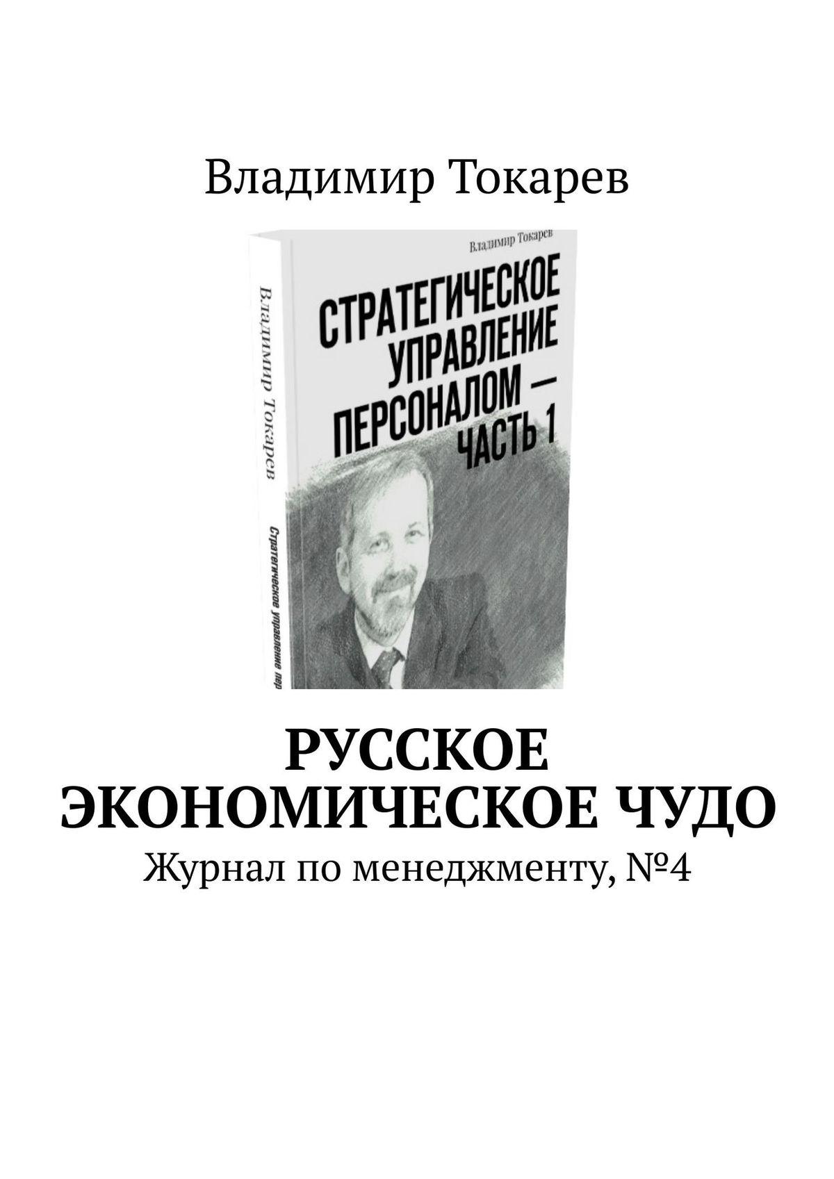 Владимир Токарев Русское экономическоечудо. Журнал по менеджменту, №4 цены