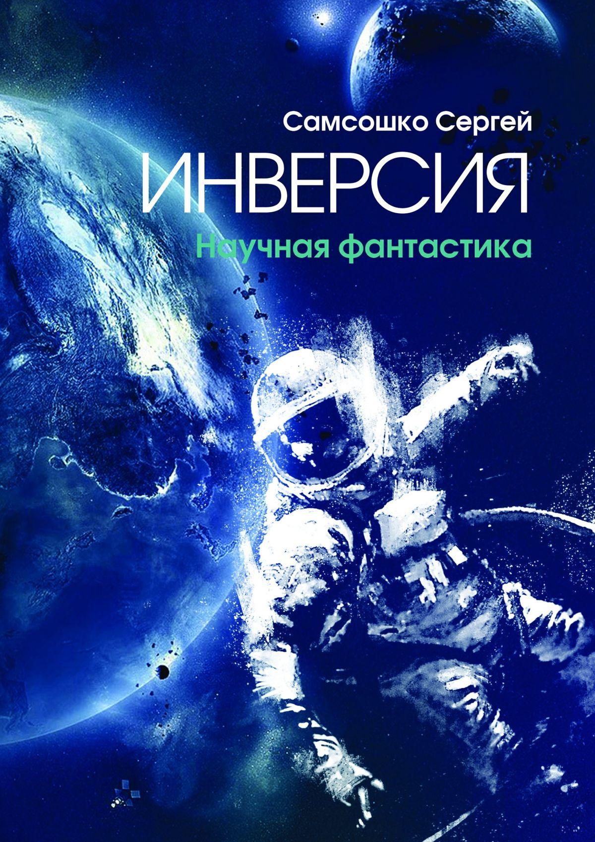 Сергей Самсошко Инверсия. Научная фантастика научная литература как источник специальных знаний