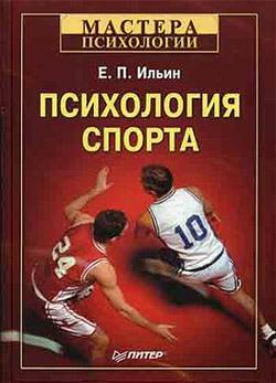 Е. П. Ильин Психология спорта е н богатырева психология обмана преимущества и потери