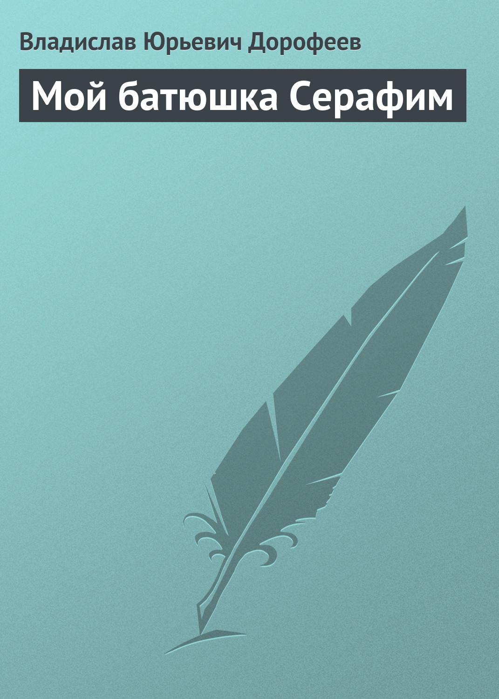 Владислав Дорофеев Мой батюшка Серафим футболка батюшка