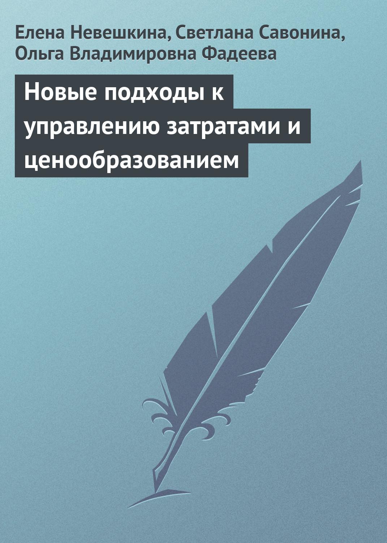 Новые подходы к управлению затратами и ценообразованием ( Елена Невешкина  )