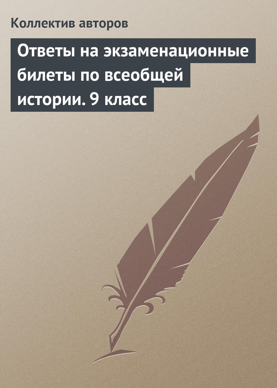 Коллектив авторов Ответы на экзаменационные билеты по всеобщей истории. 9 класс