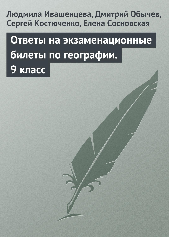 Людмила Ивашенцева Ответы на экзаменационные билеты по географии. 9 класс