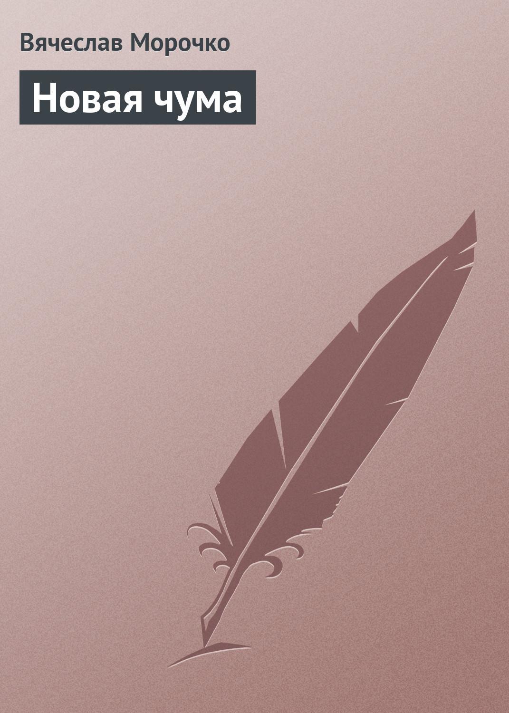 Вячеслав Морочко Новая чума вячеслав морочко под крылом мотылька