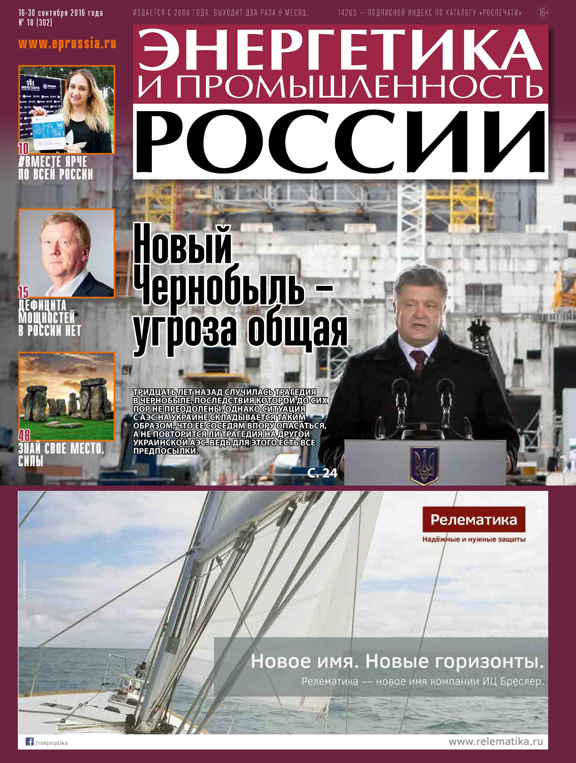 Отсутствует Энергетика и промышленность России №18 2016
