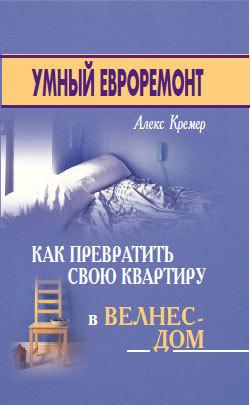 Алекс Кремер Умный ероремонт: как прератить сою елнес-дом
