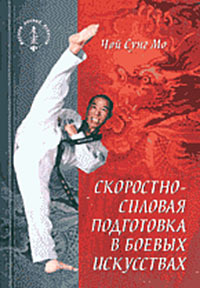 Скоростно-силовая подготовка в боевых искусствах