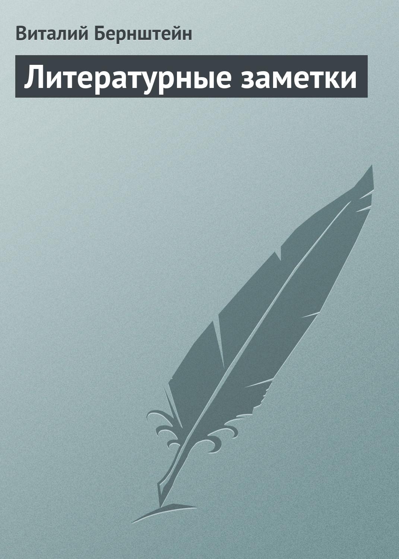 цена на Виталий Бернштейн Литературные заметки