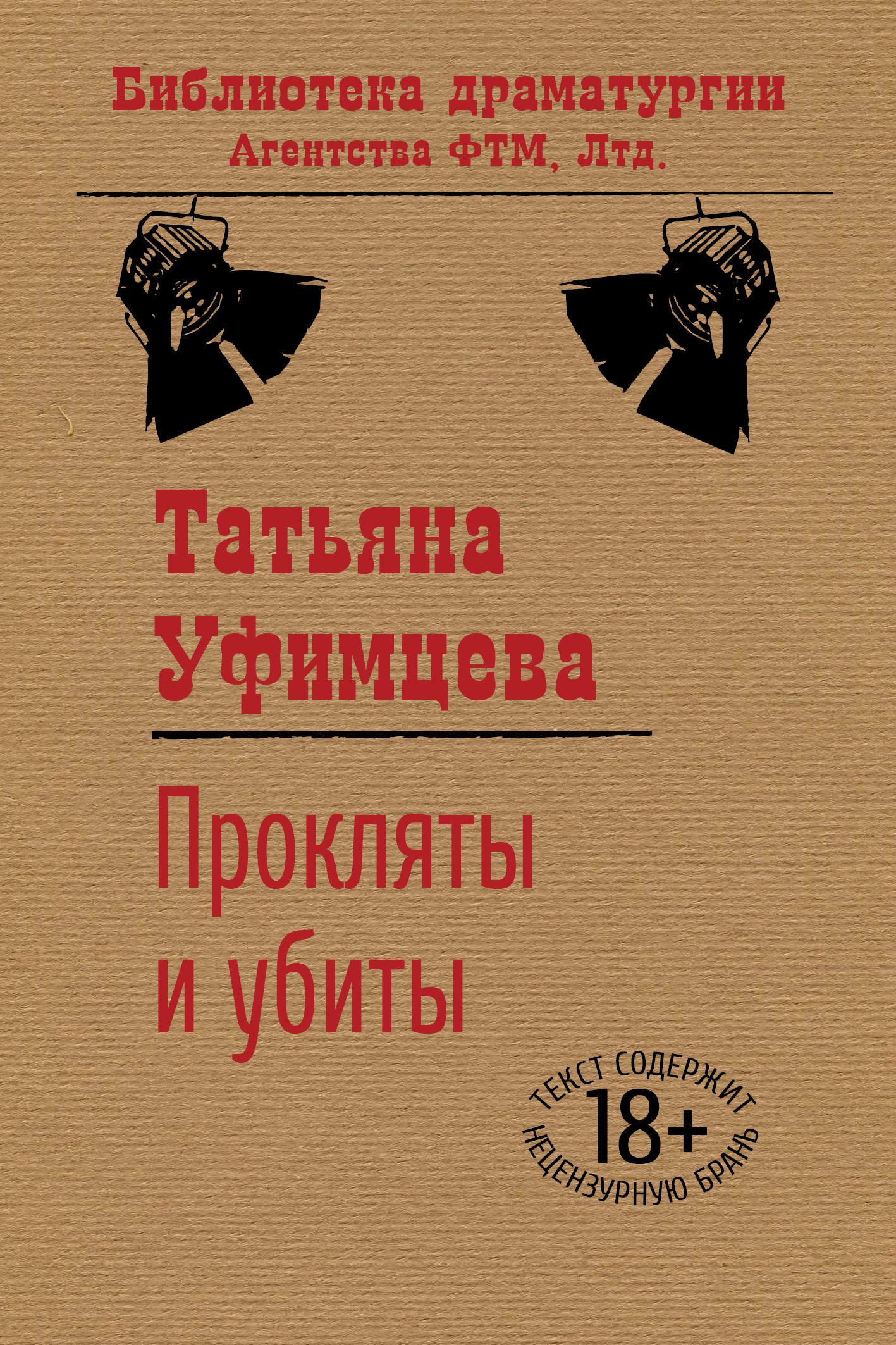 Прокляты и убиты ( Татьяна Уфимцева  )