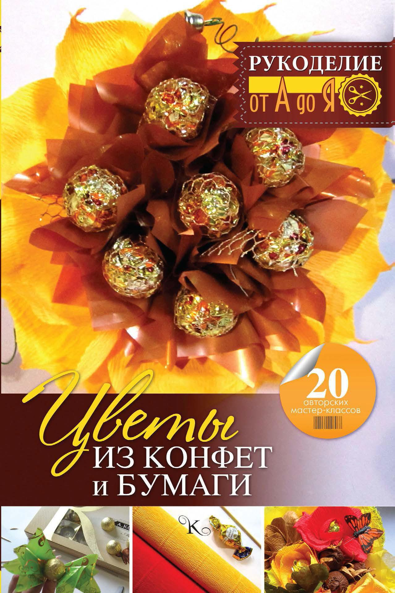 Евгения Вавилова Цветы из конфет и бумаги: 20 авторских мастер-классов