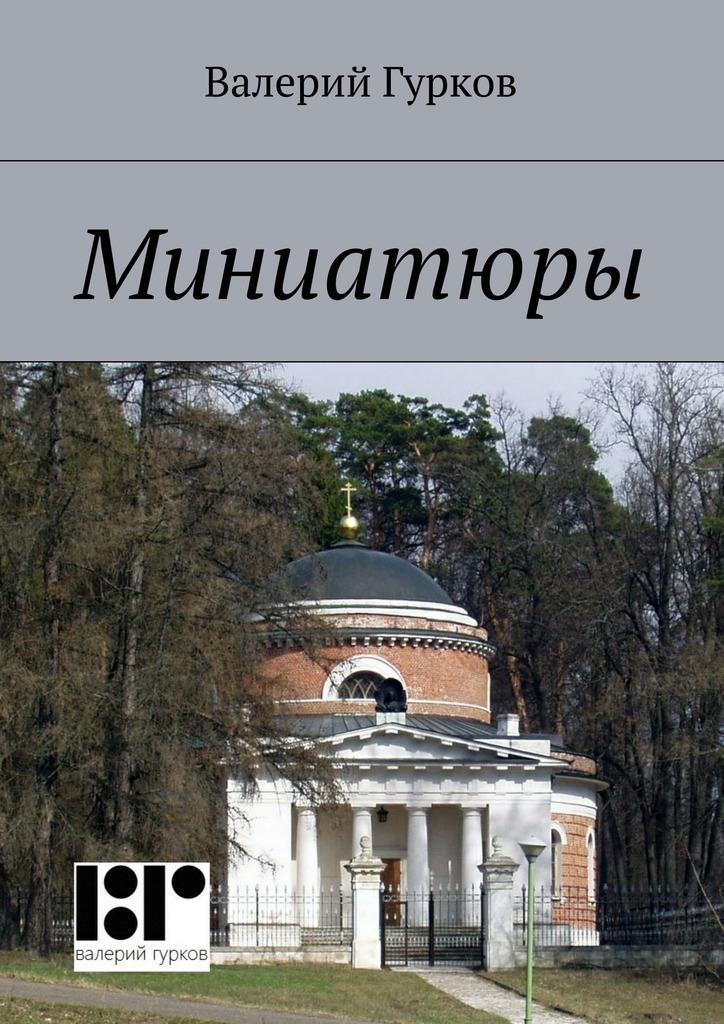 Валерий Гурков Миниатюры. книга первая