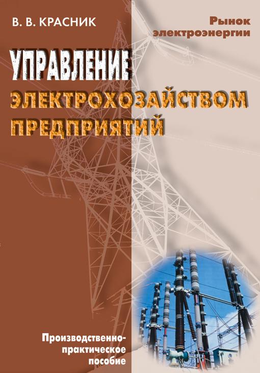 В. В. Красник Управление электрохозяйством предприятий