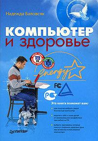 Н. В. Баловсяк Компьютер и здоровье н в баловсяк компьютер и здоровье