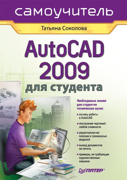 Татьяна Соколова AutoCAD 2009 для студента. Самоучитель