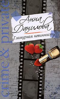 Анна Данилова Гламурная невинность
