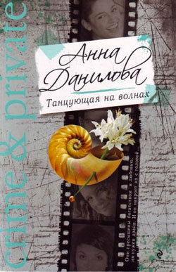 Анна Данилова Танцующая на волнах анна данилова танцующая на волнах