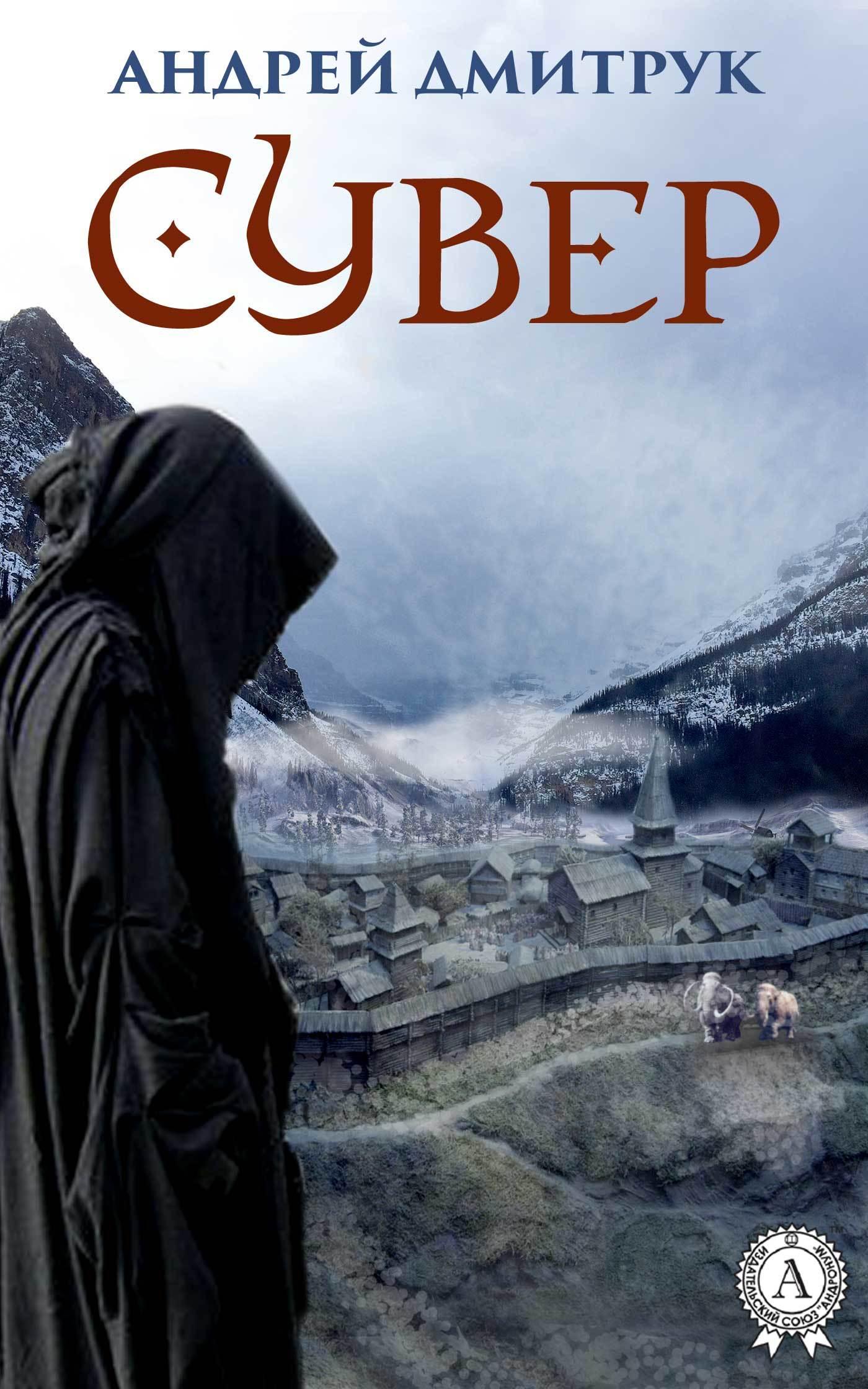 Андрей Дмитрук Сувер андрей дмитрук битва богов