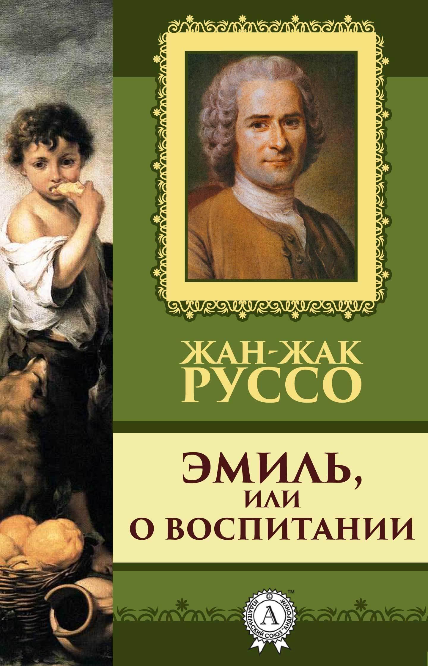 Жан-Жак Руссо Эмиль, или о воспитании руссо ж юлия или новая элоиза книга 1 том 5