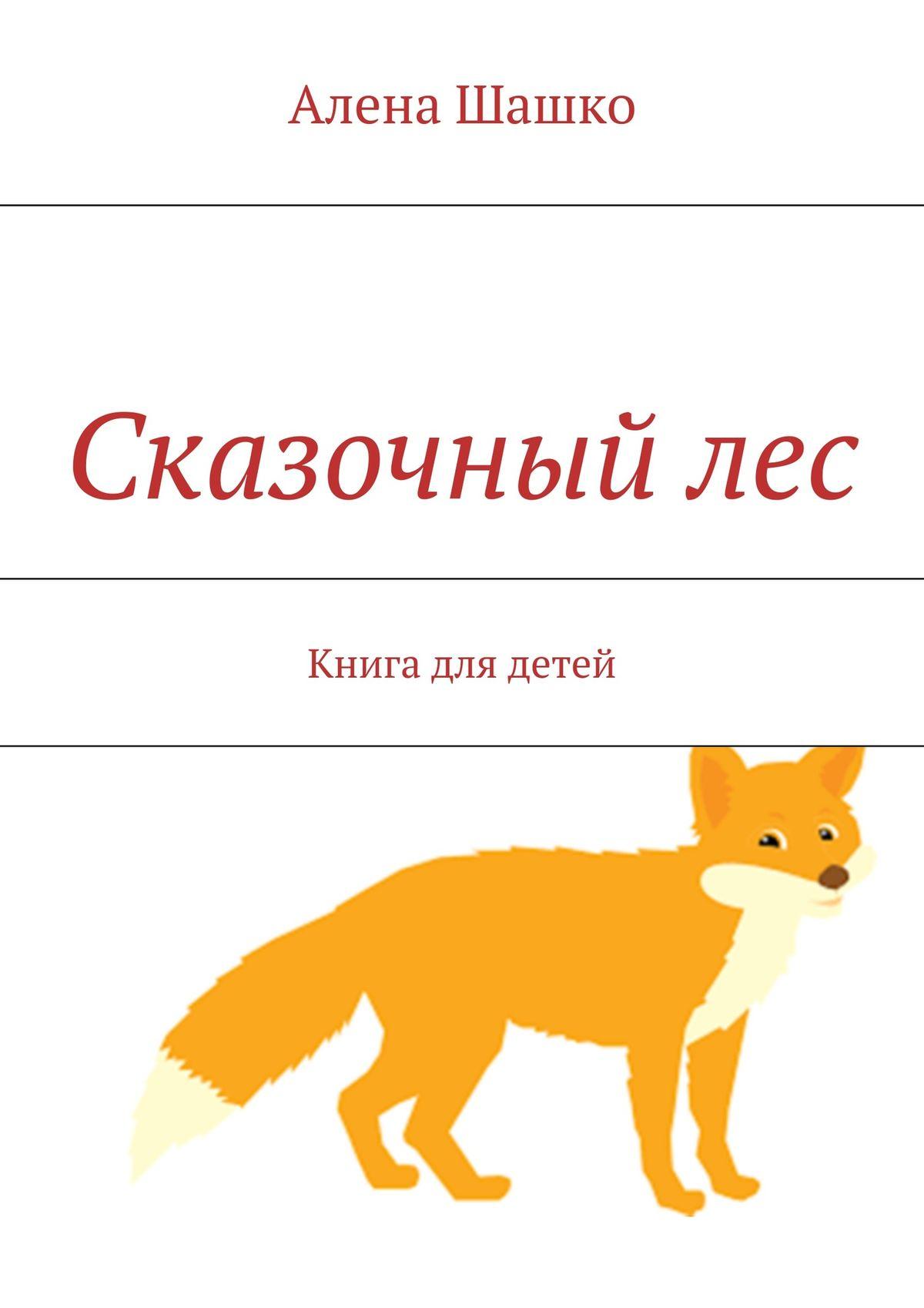 Алена Шашко Сказочныйлес. Книга для детей лесик е сказочный лес isbn 9785170952458