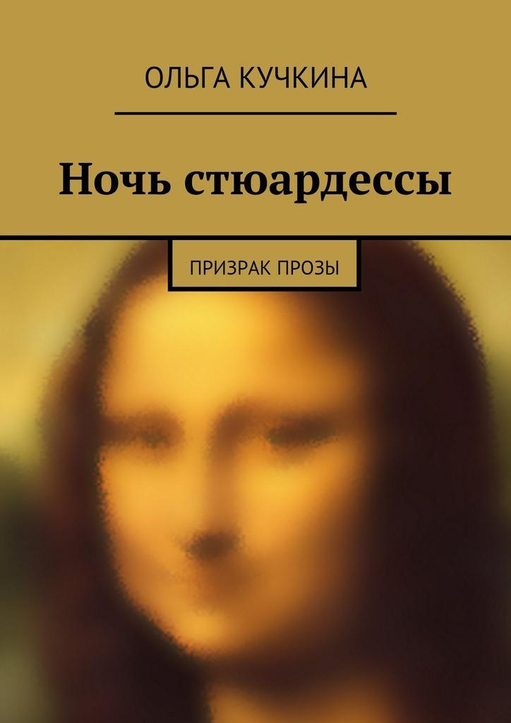 Ольга Кучкина Ночь стюардессы ольга кучкина численник
