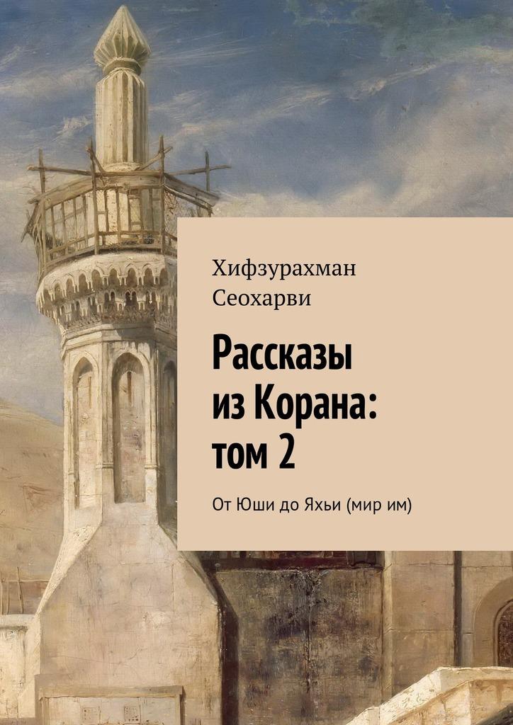 Хифзурахман Сеохарви Рассказы изКорана: том2 хифзурахман сеохарви рассказы изкорана том4