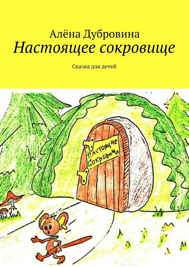Алёна Дубровина Настоящее сокровище алиса александрова и так хочется сказать о многом…