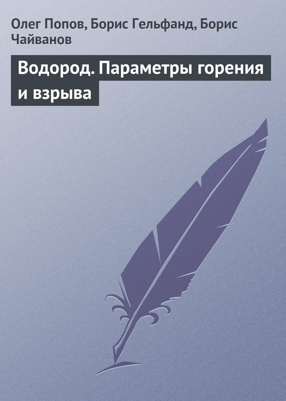 Олег Попов Водород. Параметры горения и взрыва водород параметры горения и взрыва