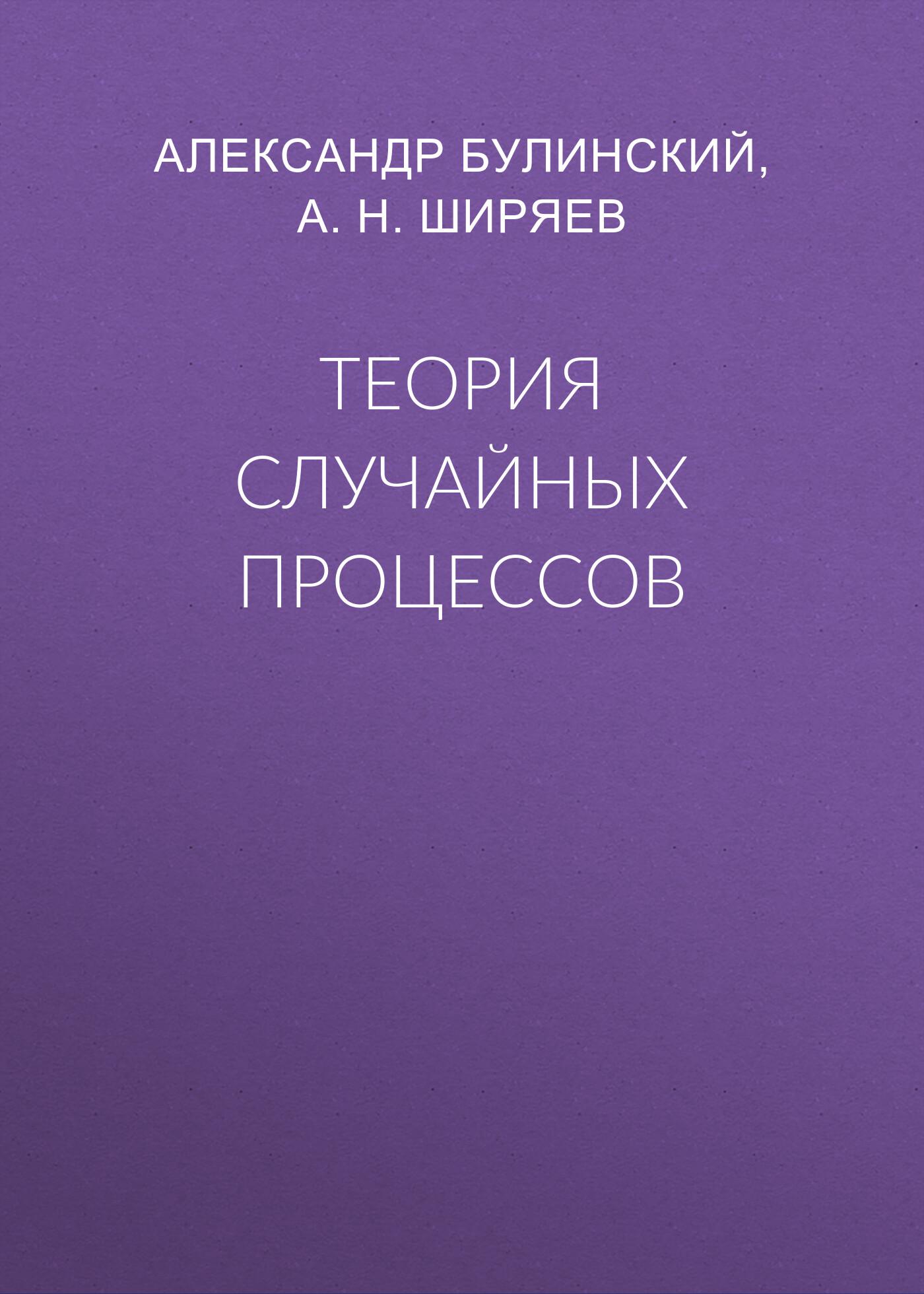 А. Н. Ширяев Теория случайных процессов спот 54918 2 globo page 2