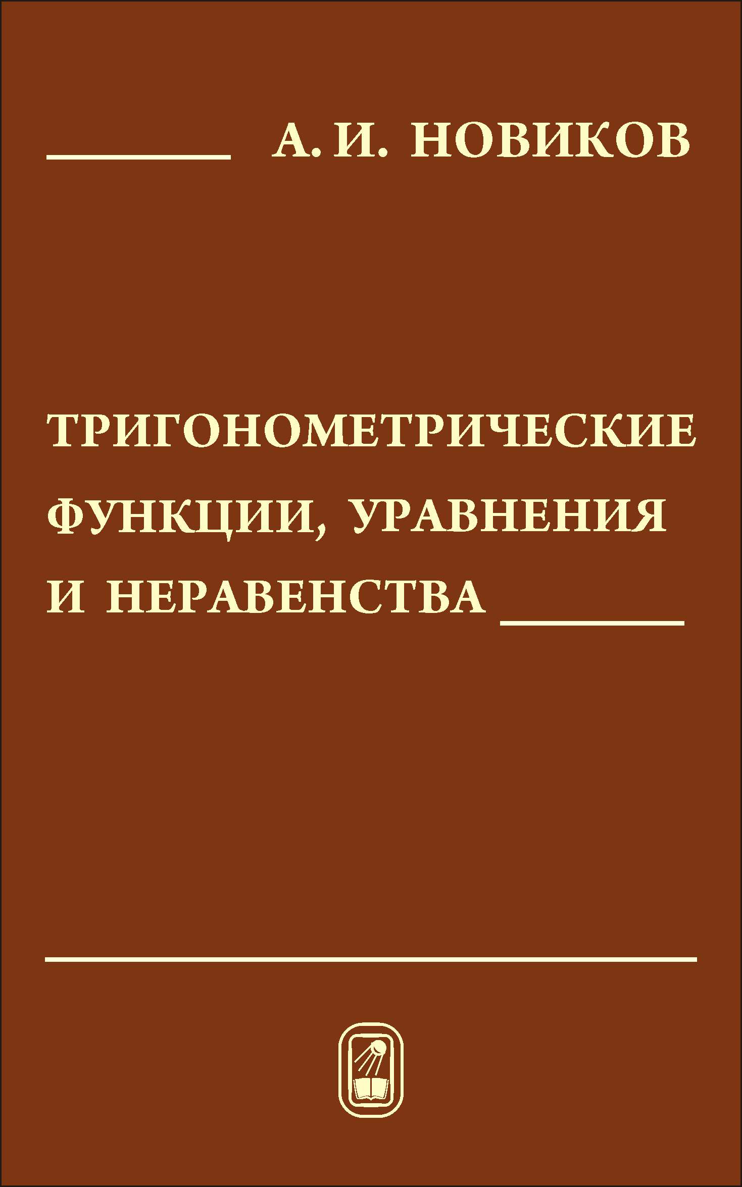 Анатолий Новиков Тригонометрические функции, уравнения и неравенства