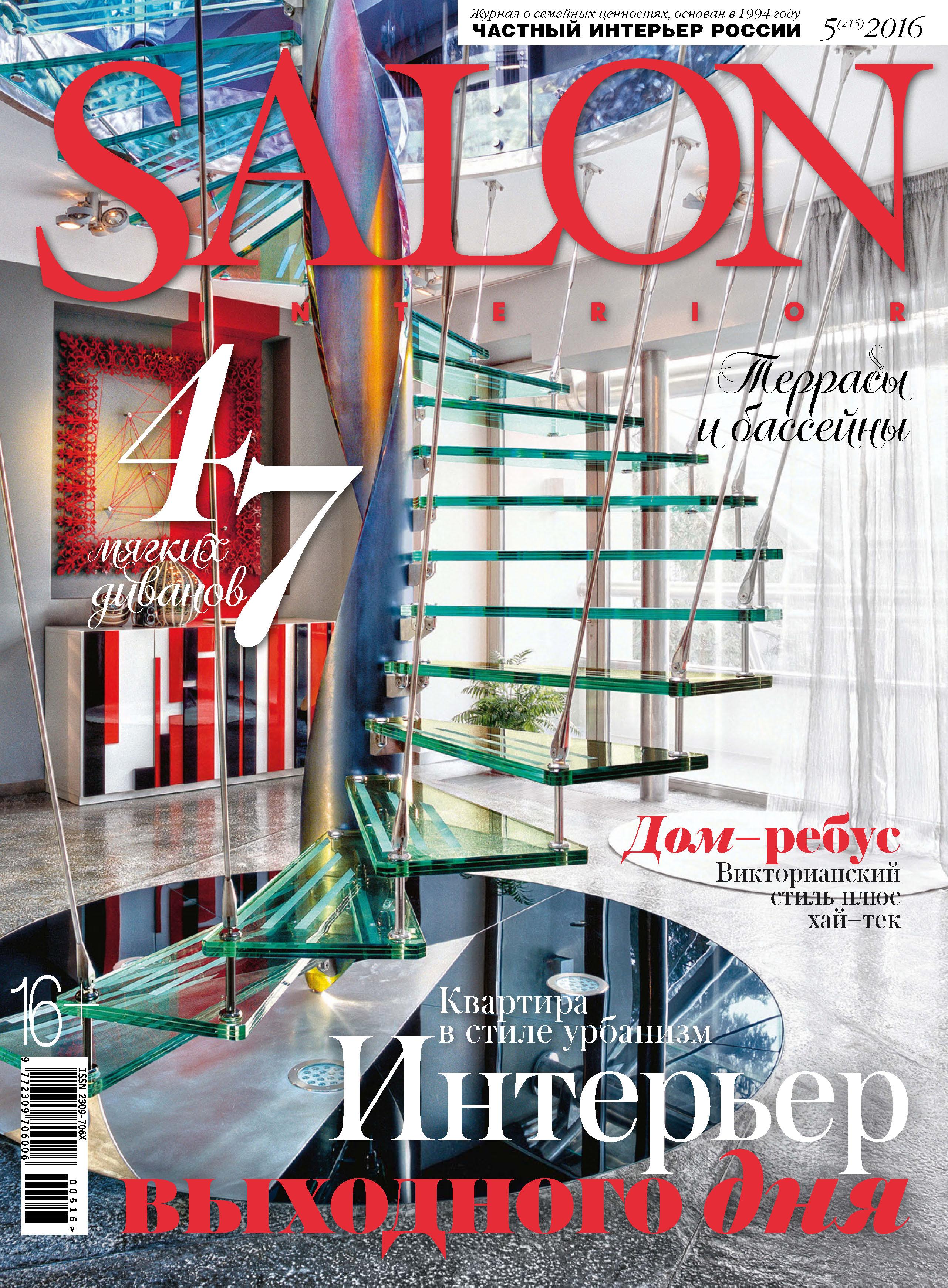ИД «Бурда» SALON-interior №05/2016