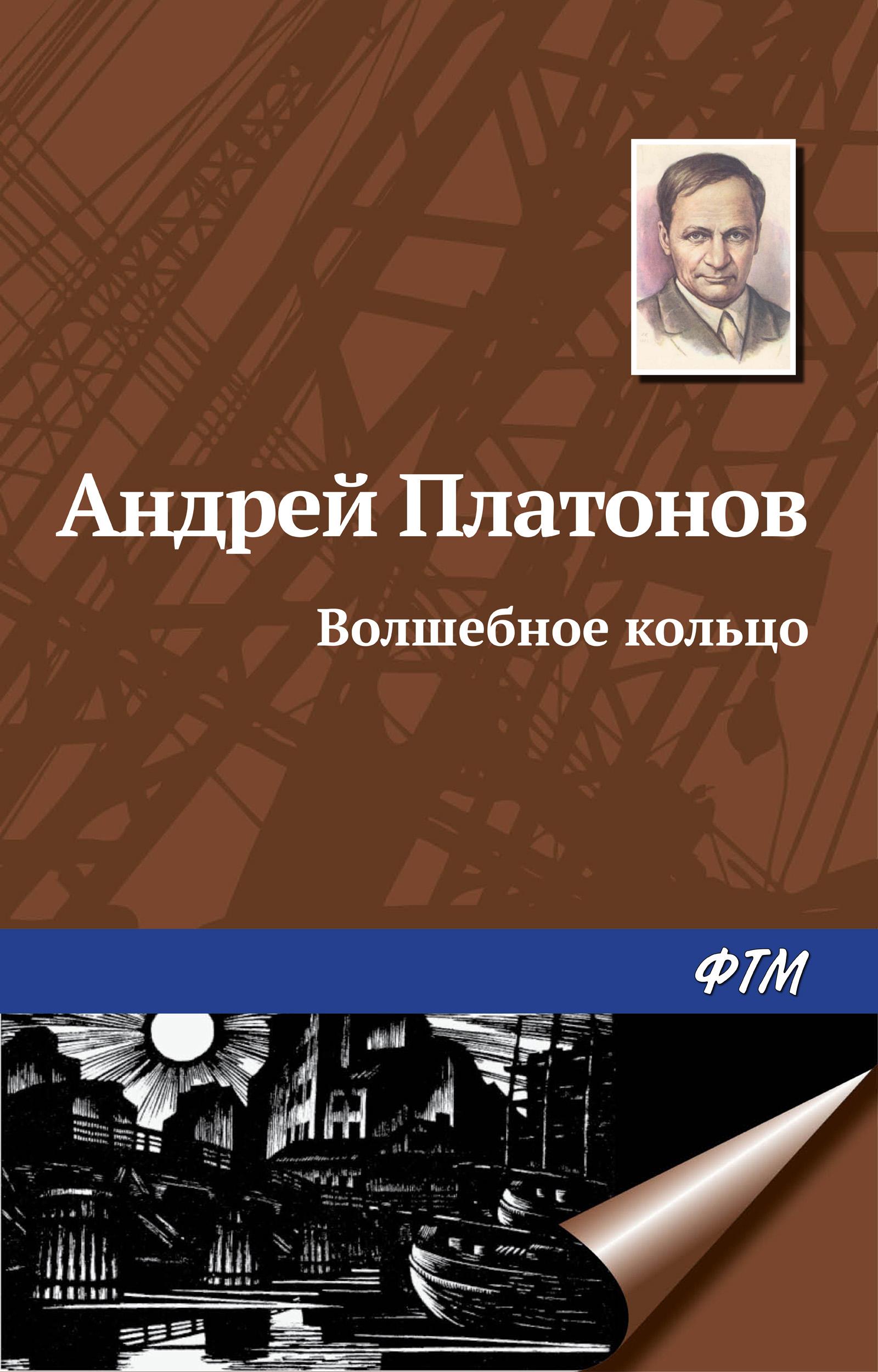 Андрей Платонов Волшебное кольцо андрей платонов смерти нет
