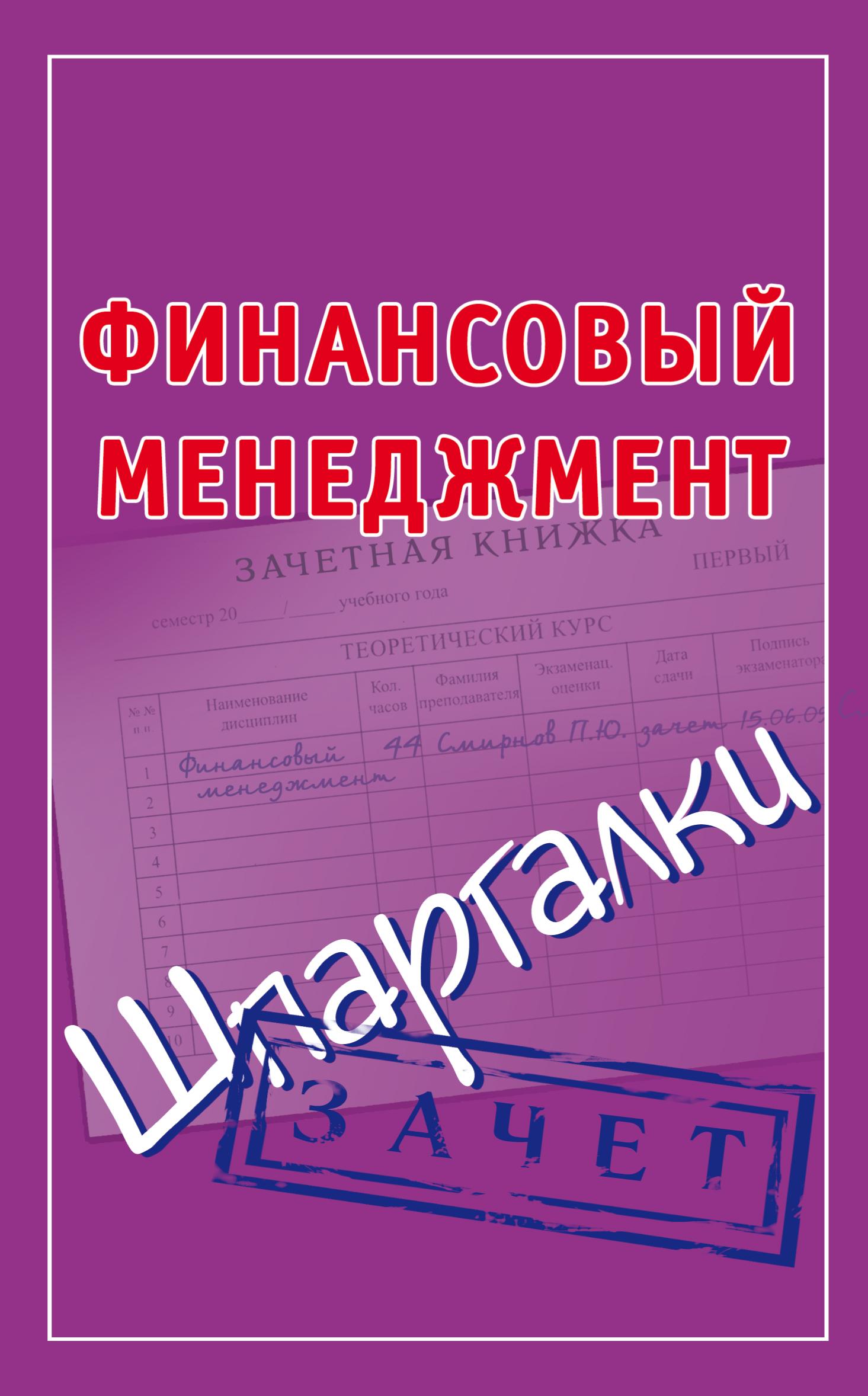 П. Ю. Смирнов Финансовый менеджмент. Шпаргалки евгения елисеева финансовый менеджмент бюджетное планирование и финансовый контроль на промышленном предприятии