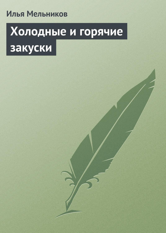 Илья Мельников Холодные и горячие закуски постный стол холодные закуски