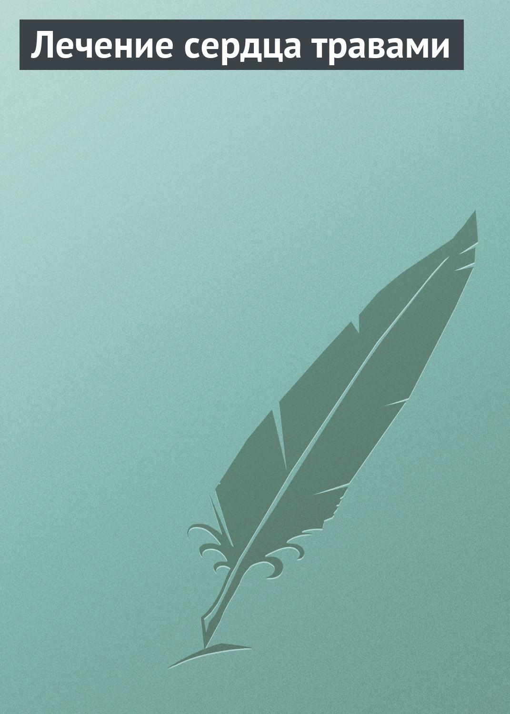Отсутствует Лечение сердца травами отсутствует лечение сердца травами